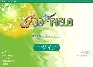 godfield