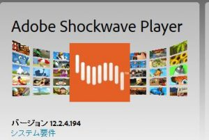 shockwaveplayer
