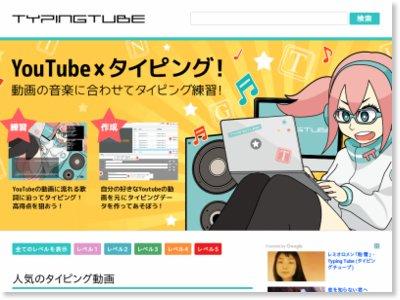 typing-tube-net