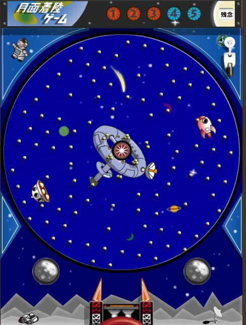 月面着陸ゲーム