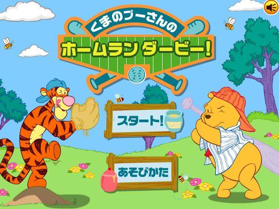 くまのプーさんのホームランダービー! - スポーツ - Yahoo!きっずゲーム