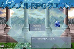 シンプルRPG