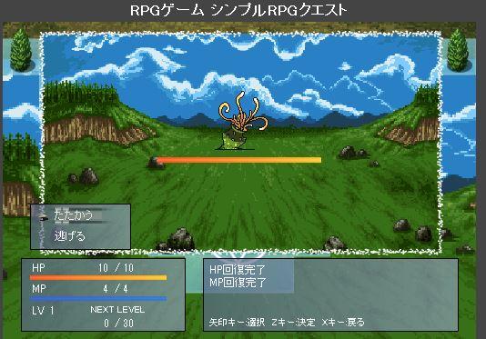 シンプルRPGゲーム
